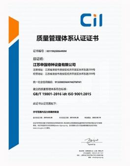 江苏申强特种设备有限公司Q证书(中文)